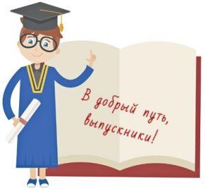 Человек в академической шапочке и книга. иллюстрация