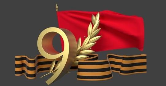 Цифра 9, флаг и лента. иллюстрация
