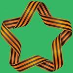 Георгиевская лента сложенная в виде звезды. иллюстрация