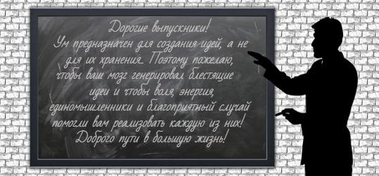 Силуэт человека у школьной доски. иллюстрация