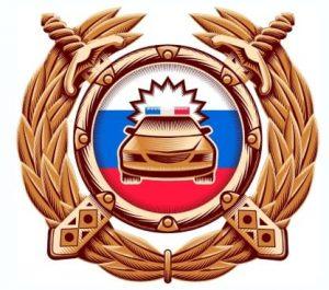 эмблема Госавтоинспекции РФ. иллюстрация