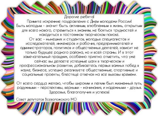 Радужная рамка с торжественным текстом. иллюстрация