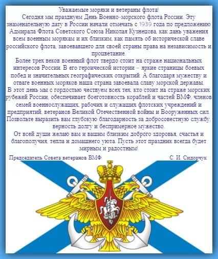 Рамка с текстом и военным геральдическим знаком