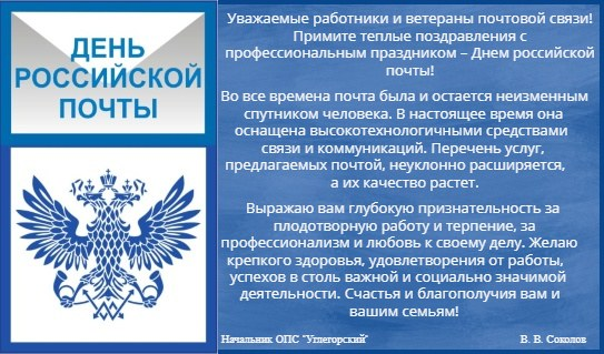 Белый торжественный текст на синем фотоне с эмблемой