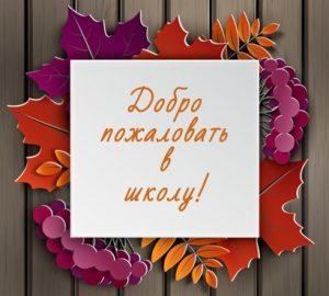 Лист с надписью, окруженный осенними листьями. иллюстрация