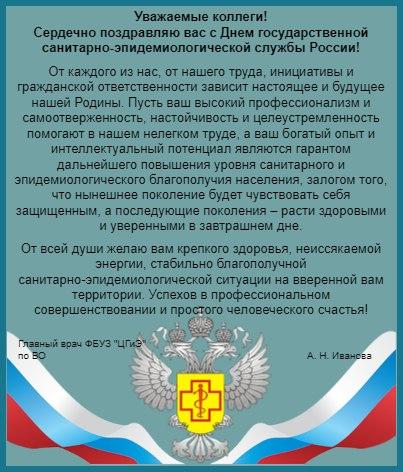 Фон в рамке с эмблемой, российским триколором и торжественным текстом. иллюстрация