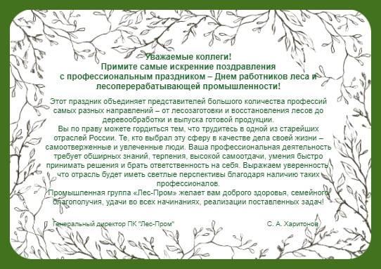 Рамка с растительным рисунком и торжественным текстом. иллюстрация