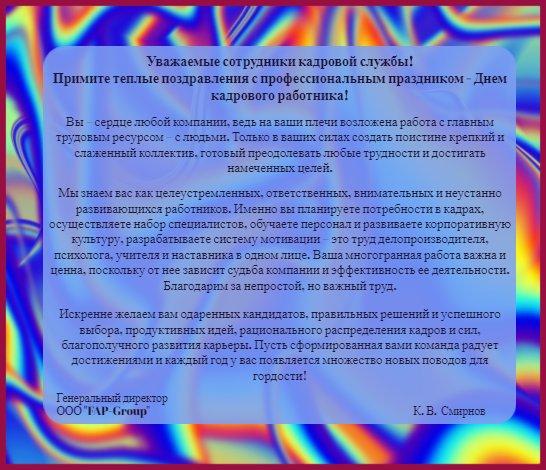 Торжественный текст на радужном фоне. иллюстрация