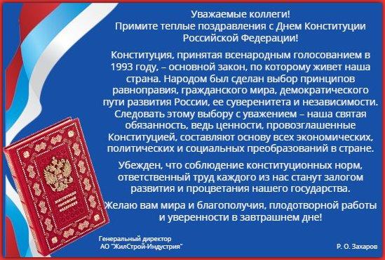Фон с торжественным текстом, украшенный символами государства. иллюстрация