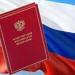 Российский триколор и книга. иллюстрация