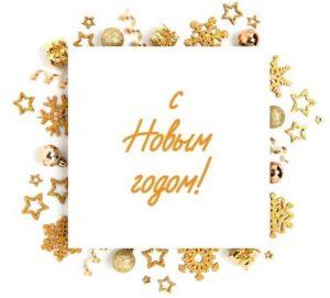 Рамка с надписью и праздничным декором. иллюстрация