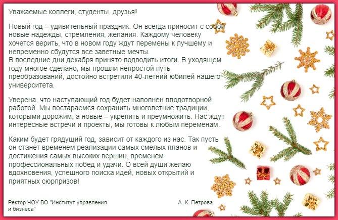 Рамка с торжественным текстом и праздничным оформлением. иллюстрация