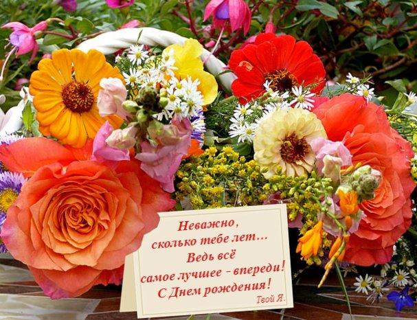 Букет роз и гербер с поздравительной карточкой. фото