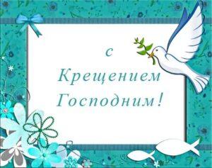 Рамка, украшенная голубем, рыбками, цветами и надписью. иллюстрация