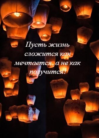 Надпись на фоне небесных фонарей. иллюстрация