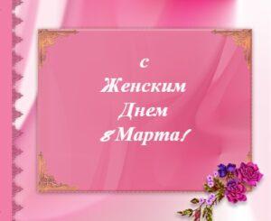 Подписанная карта с цветами. иллюстрация