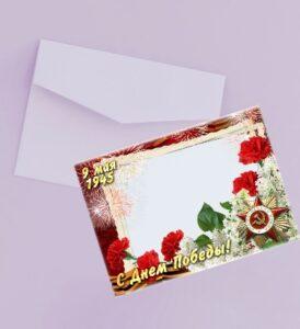 Конверт с праздничной карточкой. иллюстрация