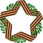 Георгиевская лента. иллюстрация