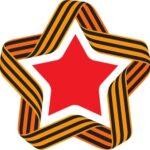 Звезда из георгиевской ленты. иллюстрация