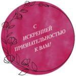 Круг красный с веткой цветов и надписью. иллюстрация