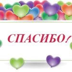 Разноцветные сердца украшают рамку с надписью. иллюстрация