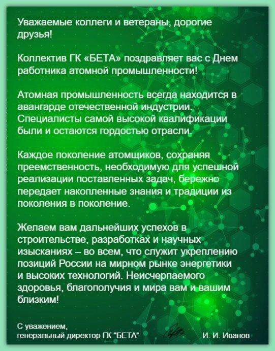 Рамка с зеленым фоном и рисунком молекулярной структуры. иллюстрация